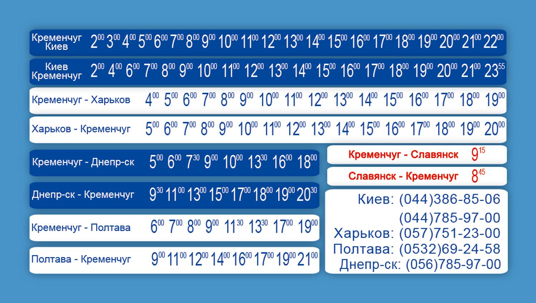 расписание рейсов Кременчуг